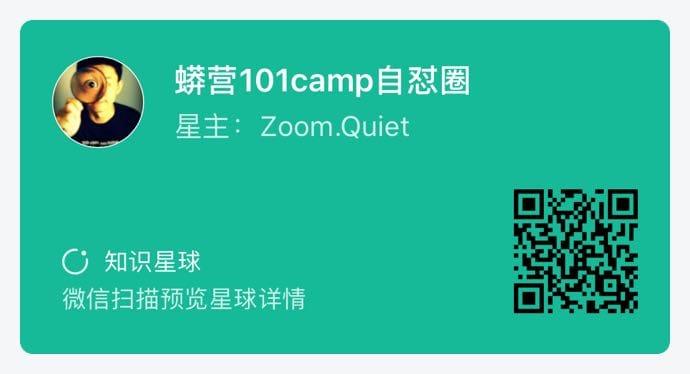 蟒营101camp自怼圈