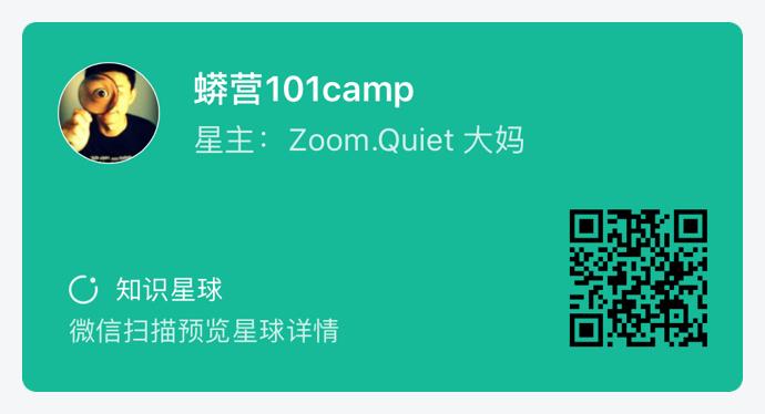 蟒营101camp